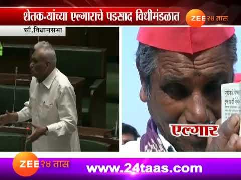 Mumbai,Vidhansabha Ajit Pawar And Ganpatrao Deshmukh Criticise State Govt On Farmers Agitation For T