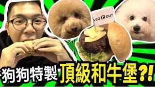 「狗狗特製」頂級和牛堡?!體驗狗奴必來的「寵物友善餐廳」| 寒假日更#3 【雞腿 Getwie】