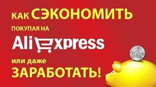 Что такое ePN партнёрка  Заработать с нуля на покупках в Aliexpress