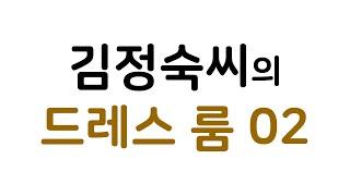 김정숙의 최저가 & 최고가 옷