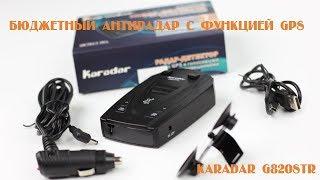 Огляд на бюджетний антирадар з функцією GPS Karadar G820STR