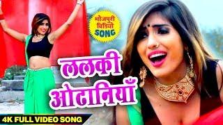 2019 का सबसे हिट गाना | ललकी ओढ़निया | Lalki Odhaniya | Bishajeet Srivastav | New Bhojpuri Hit Song