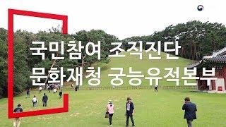 문화재청 궁능유적본부의 조직진단에 나선 국민참여단 현장…