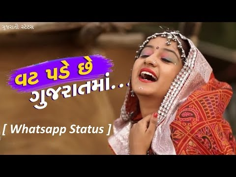 Vat Pade Se Gujarat Ma (full Video) -Geeta Rabari || MR Chaudhary