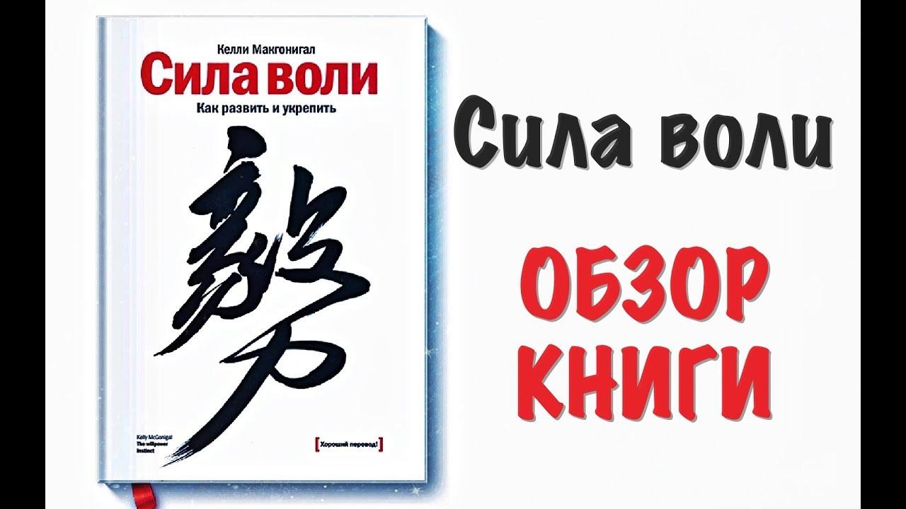 бесплатные эл.книги pdf тема сила воли цель