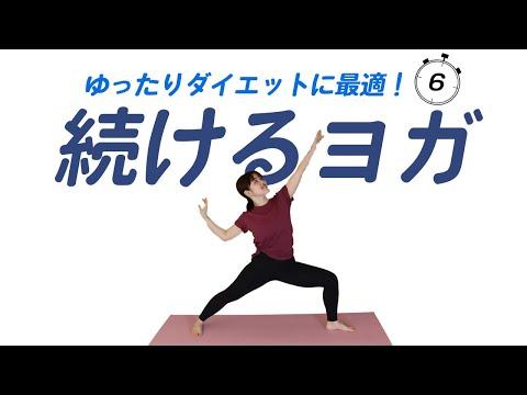 37【ダイエットヨガ】毎日続けることで体の芯の筋肉が鍛えられる!体幹ヨガ6分