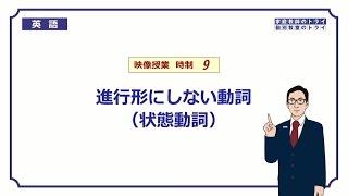 【高校 英語】 進行形にしない動詞① (10分)