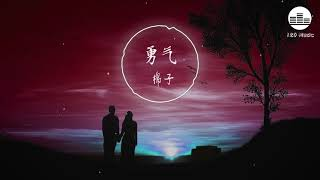 棉子 Mian Zhi 《勇气 Yong Qi》【我爱你 无畏人海的拥挤】【Pinyin Lyrics 動態歌詞】