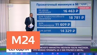 Саратовский министр уволена после слов о возможности прожить на 35 тыс. рублей в месяц   Москва 24