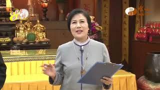 元朋講師【大家來學易經113】| WXTV唯心電視台