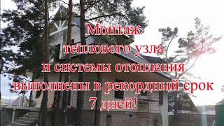 Отопление с тепловым насосом в Минусинске