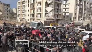 الفاروق أبو بكر..قائد مفاوضات إجلاء المدنيين من شرقي حلب