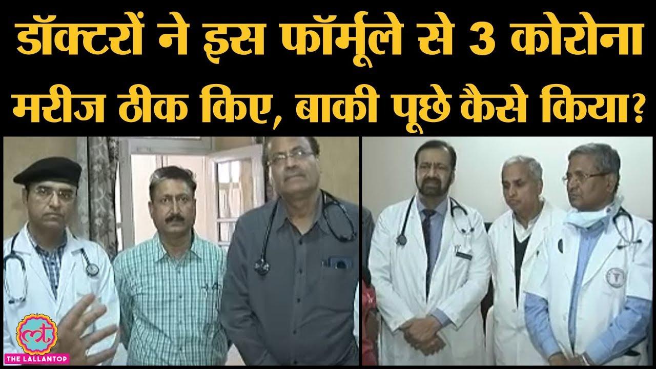 Coronavirus पर Jaipur के SMS Hospital के Doctors की big victory, दूसरे States formula मांगेCOVID 19