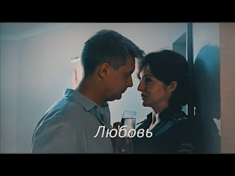 Александра/Борис[Ищейка] Любовь