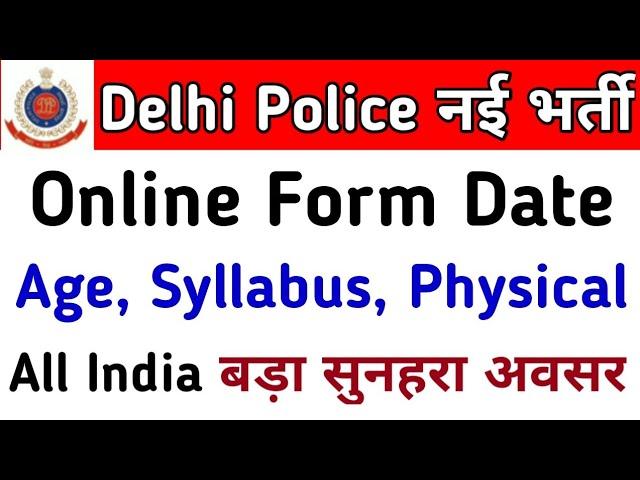 Delhi police new vacancy kab Aayegi#Delhi Police online form 🔥