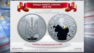 Найкраща монета року?>