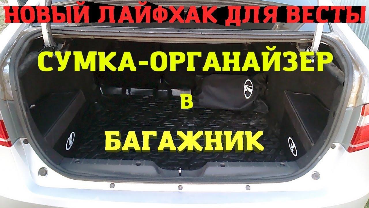 LADA VESTA: Новый ЛАЙФХАК. СУМКА - ОРГАНАЙЗЕР в багажник ЛАДА ВЕСТА.