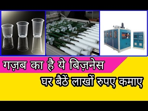 Disposable Glass Machine BY S.K.ENGINEERS 08410085551, 08081308899