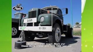 מוזיאון המשאיות והתובלה \ Trucks And Transport Museum