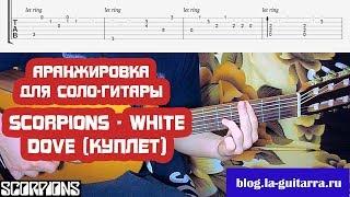 Scorpions white dove. Аранжировка и табы scorpions white dove (куплет)