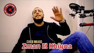 Cheb Wahid Zman El Khiyna Avec Tipo Bel Abbes 2019