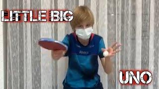 Пародия на клип Little BIG - Uno / ДЮЦ