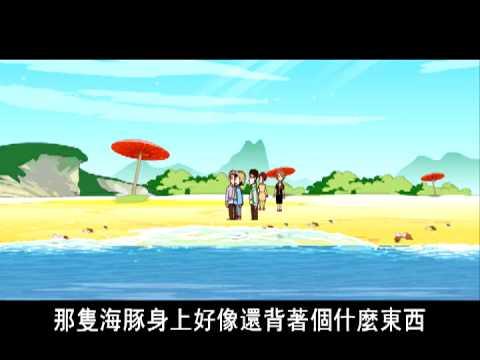 【愛護生命的故事】海豚媽媽背亡子回家【45】 - YouTube