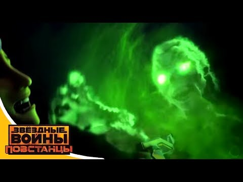 Звездные войны 3 сезон 11 серия