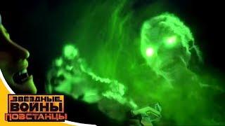 Звёздные войны: Повстанцы - Видения и голоса - Star Wars (Сезон 3, Серия 11) | Мультфильм Disney