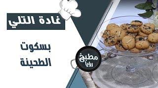 بسكوت الطحينة - غادة التلي