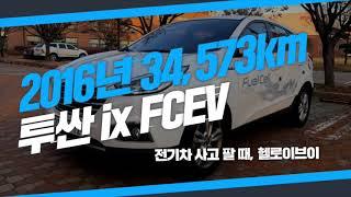 수소차 2016년 34,573km 투싼 ix FCEV