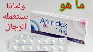 Download Video استخدام دواء اراميدكس للرجال - وما هو النولفادكس ولماذا يستخدمه الرجال - arimidex and nolvadex MP3 3GP MP4