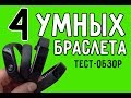 ТЕСТ 4 смарт браслетов: MI BAND2, HONOR BAND3, LENOVO HW02, AMAZFIT ARC