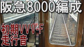 阪急8000系C#8000 syokiVVV F走行音 塚口-武庫之荘