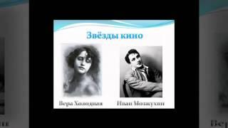Презентация на тему Кино, Театр и Музыка конца XIX - начала XX века