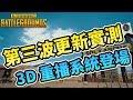 《 絕地求生 》Ep.35  第三波更新實測 / 3D 重播系統登場