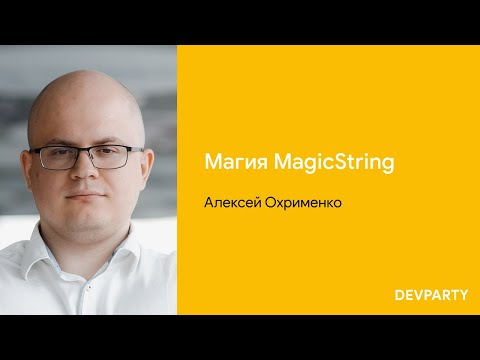 Магия MagicString | Алексей Охрименко
