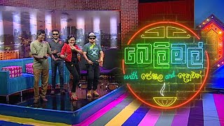 Beli Mal with Peshala and Denuwan | 05th September 2020 Thumbnail