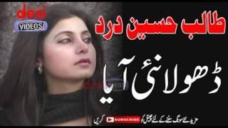 🎸 Dhola Nhi Aya Talib Hussain Dard and Imran Talib - New Saraiki Song 2017