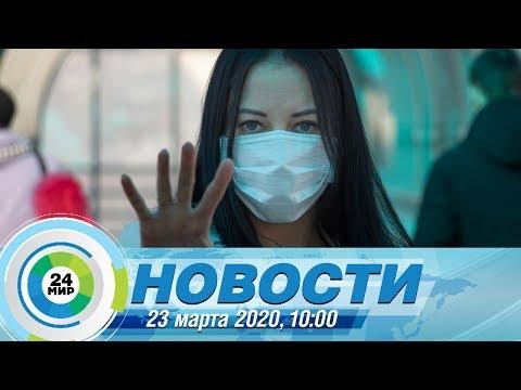 Новости 10:00 от 24.03.2020