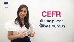 การใข้ CEFR ในการวัดระดับภาษาอังกฤษ