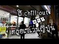 สิ chill out ตอน ตลุยเซเว่นญี่ปุ่น