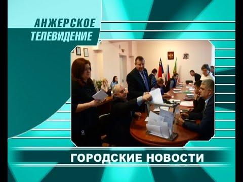 Городские новости Анжеро-Судженска от 15.11.19