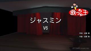 【カラオケ】ジャスミン/V6