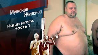 Наши итоги. Часть 1. Мужское / Женское. Выпуск от 14.01.2021
