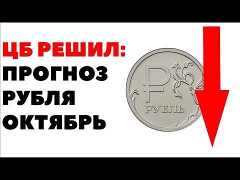 Ставка против государства. Что будет с рублем в октябре 2018? Прогноз по курсу рубля на октябрь