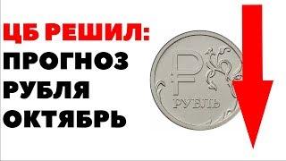 Смотреть видео Ставка против государства. Что будет с рублем в октябре 2018? Прогноз по курсу рубля на октябрь онлайн