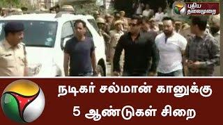 Salman Khan gets 5 years jail in blackbuck poaching case | #blackbuckcase #SalmanKhan