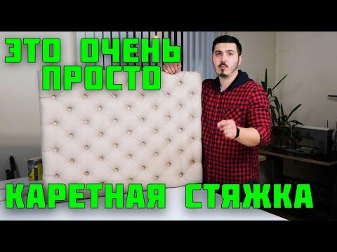 Каретная стяжка своими руками пошаговая инструкция видео