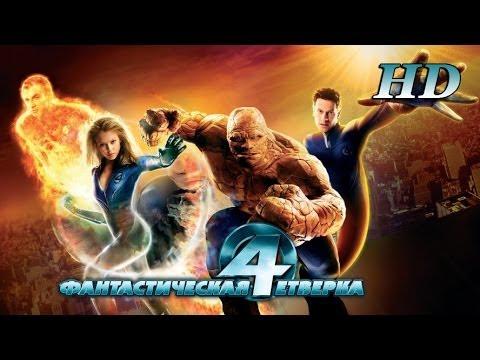 фантастическая четверка 2006: 5 серия 1 сезон